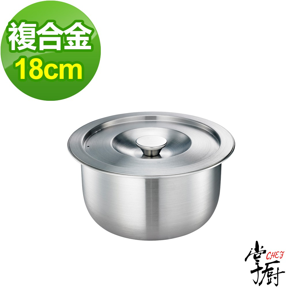 掌廚 CHEF 五層複合金調理鍋(無把)18cm
