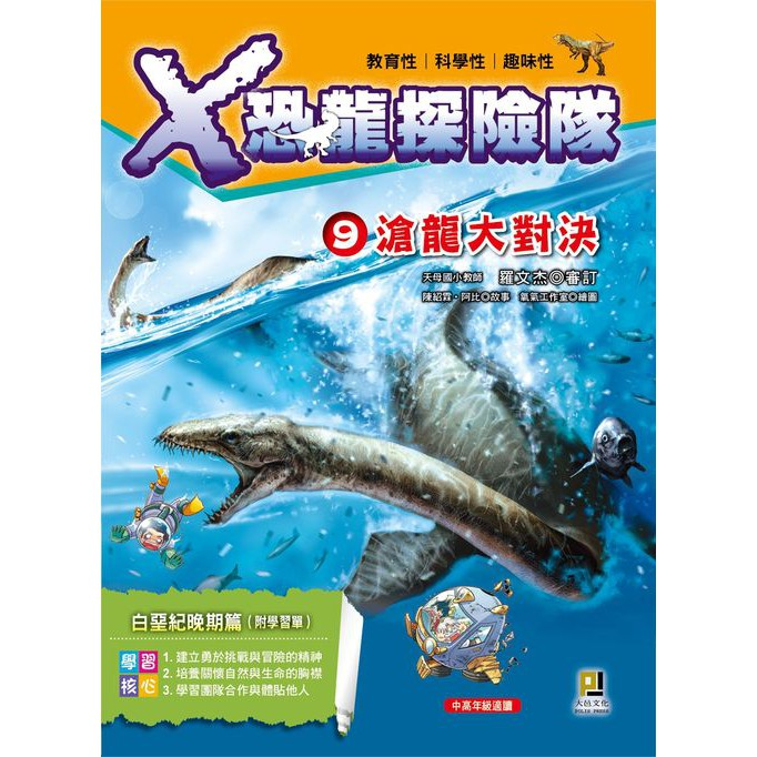 X恐龍探險隊9-滄龍大對決(附學習單)<啃書>