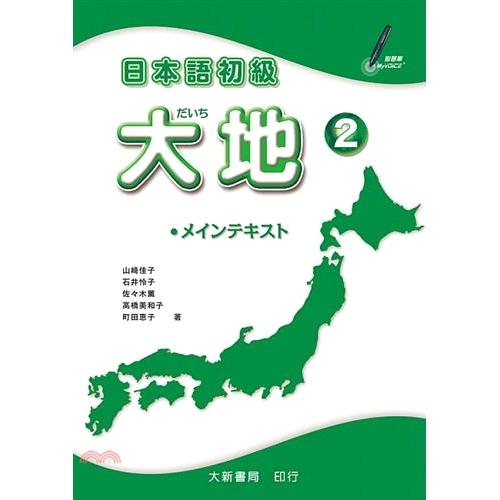 《大新》日本語初級大地02(精裝)[98折]
