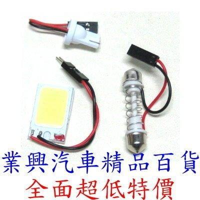 面發光高功率18LED晶片型燈炮(超白光)更加強化,穩定,增強亮度(COB-W-18)【業興汽車精品百貨】