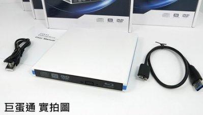 [巨蛋通] 外接式藍光光碟機 抽取式藍光combo機 usb3.0讀藍光燒錄dvd超快 win10 mac隨插即用