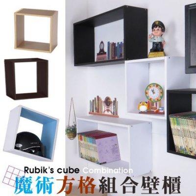 壁掛格子-口形正方格櫃2入組 正方形  釘牆櫃 壁架 壁櫃 層架 層板  置物櫃 書櫃 【職人@B34】