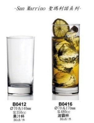 【無敵餐具】Ocean波霸杯玻璃杯(480cc)-6入組B0416水杯/果汁/冰沙/茶飲量多歡迎來電詢價【L0054】