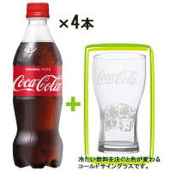 コカ・コーラ 500ml 1セット(4本)+オリジナルグラス 1個