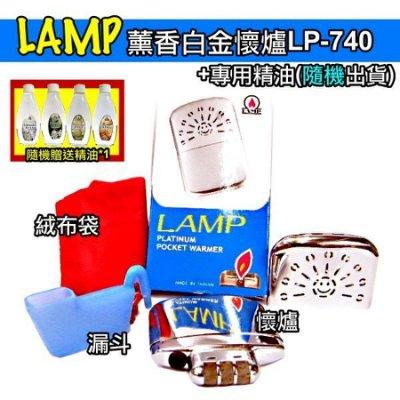 【大頭峰電器】LAMP 薰香白金懷爐 LP-740 + 懷爐專用精油x1  更勝暖蛋 暖手寶 暖暖包