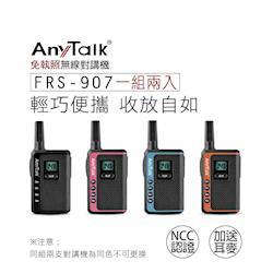 FRS-907 免執照無線對講機【一組2入】