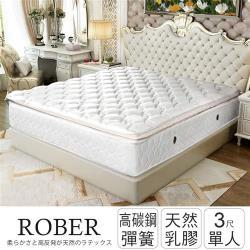 IHouse-羅伯 天然乳膠立體正三線高碳鋼彈簧床墊-單人3x6.2尺