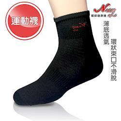 【台灣製造】Neasy載銀抗菌健康襪-運動除臭吸濕排汗襪 黑(3雙入)