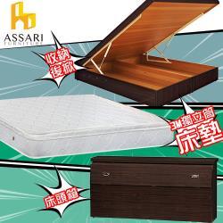 ASSARI-房間組三件(床箱+後掀+三線獨立筒)單大3.5尺