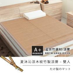 莫菲思 相戀(雙人5X6尺)夏沐沁涼木紋竹蓆(1入)涼蓆 涼墊 蓆墊