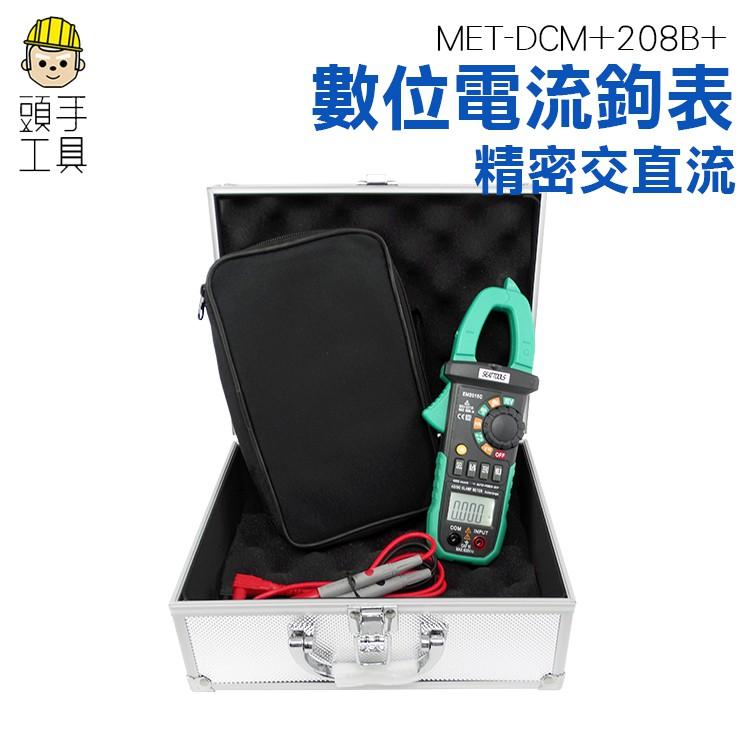 DCM+208B+ 精密交直流數位電流鉤表 交直流數位電流鉤表 交直流鉤表 交直流電流表 交直流電流錶
