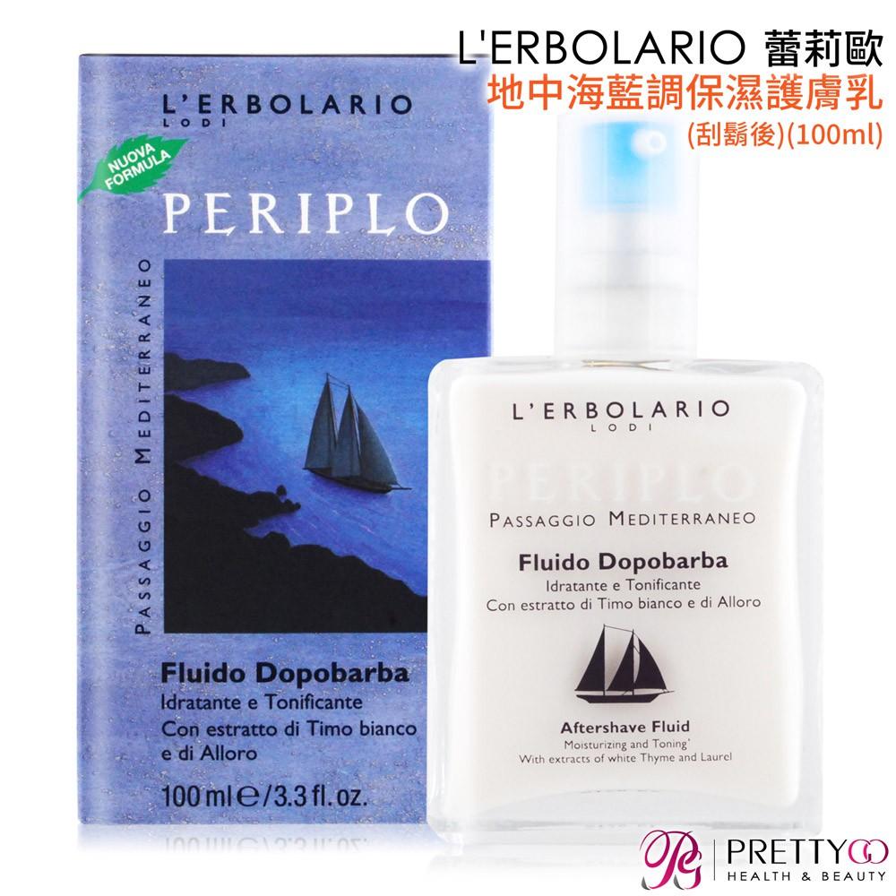 L'ERBOLARIO 蕾莉歐 地中海藍調保濕護膚乳(刮鬍後)(100ml)-百貨公司貨【美麗購】