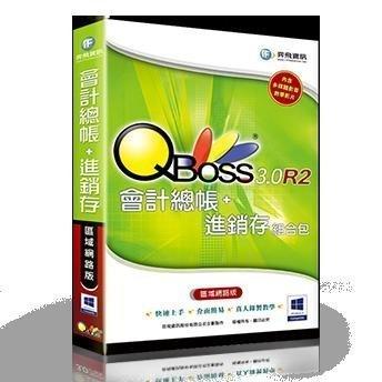 [羊咩咩3C]奕飛QBoss 會計總帳+進銷存 3.0 R2 組合包(單機版)(送2.5吋防震包)點擊有便宜