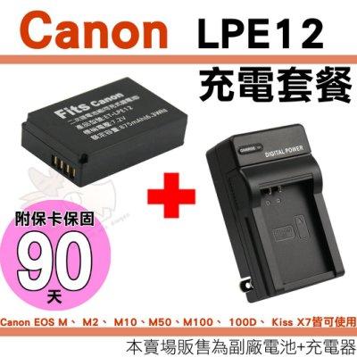 Canon LP-E12 LPE12 充電套餐 EOS M50 M100 100D Kiss X7 鋰電池 充電器 座充