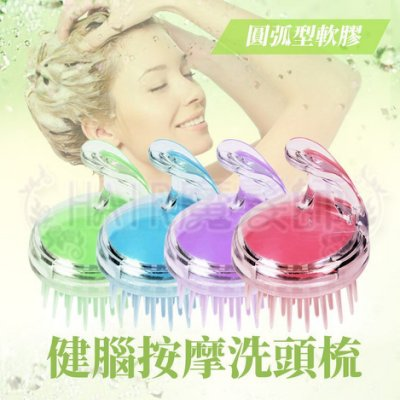 (現貨特價)健腦按摩洗頭梳 清潔頭皮 矽膠塑料 氣囊 沐浴 洗髮 梳子