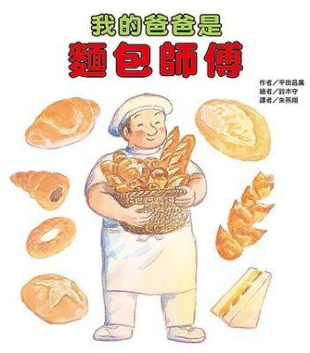 全新|《我的爸爸是麵包師傅》|東方|原價260|愛子森林