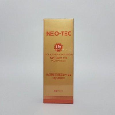 《寵愛今生》妮傲絲翠UV隔離防曬霜SPF30(膚色潤澤型) 50gm