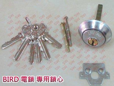 LX002 鳥牌BIRD 電鎖專用鎖心 原廠鑰匙6支 鎖頭 鎖芯 輔助鎖 自動鐵門鎖 大樓專用防盜鎖 鐵門鎖 機械鎖