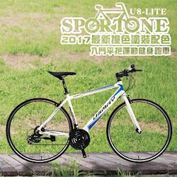 SPORTONE U8-LITE 21速SHIMANO平把鋁合金公路車 青少年第一台入門休閒公路跑車(入門平把運動健身跑車)