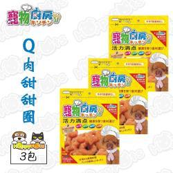【寵物廚房】Q肉甜甜圈160g(3包)