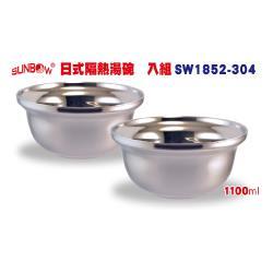 秦博士 日式304隔熱湯碗2入組合 SW1852