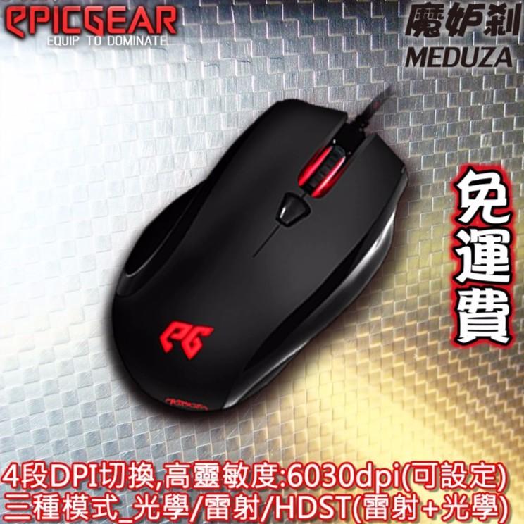 EPICGEAR 藝極滑鼠 Meduza 魔妒剎 光學滑鼠 雷射滑鼠 HDST 三感應 電競滑鼠 PCHot