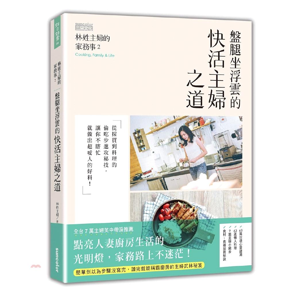 [9折]《三采文化》林姓主婦的家務事02:盤腿坐浮雲的快活主婦之道/林姓主婦