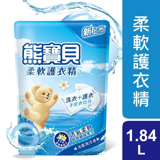 熊寶貝沁藍海洋香柔軟護衣精補充包 1.84L