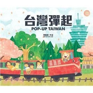 {童書天地}台灣彈起POP UP TAIWAN(華文版立體書)
