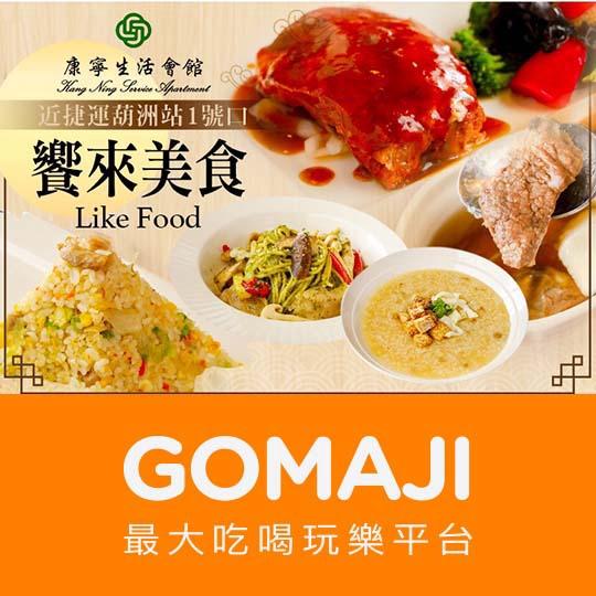 台北【康寧生活會館- 饗來美食】意猶味盡推薦餐