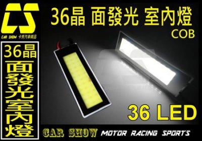 (卡秀汽車改裝精品)[A0115]LED 36晶COB面發光室內燈後車箱燈車門燈閱讀燈 T10雙尖頭BA9S 直購200