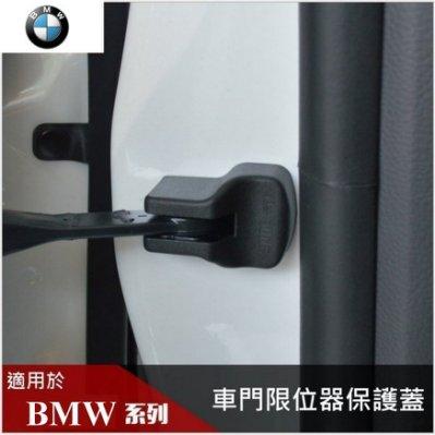 【高球數位】BMW 車門 限位器保護蓋 限位器蓋 防鏽蓋 X1 X2 Z4 M4 1 3 5 6 7系