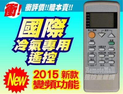 【遙控量販網】National / Panasonic 國際 松下 冷氣專用遙控器_全系列適用