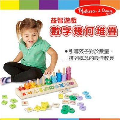 ✿蟲寶寶✿【美國Melissa&Doug】學習數字 顏色辨識 木製耐玩 益智遊戲 - 數字幾何堆疊