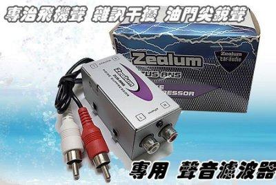 **JI汽車音響** 擴大機 數位電視 聲音濾波器 雜訊濾波器 干擾聲 飛機聲 消除器