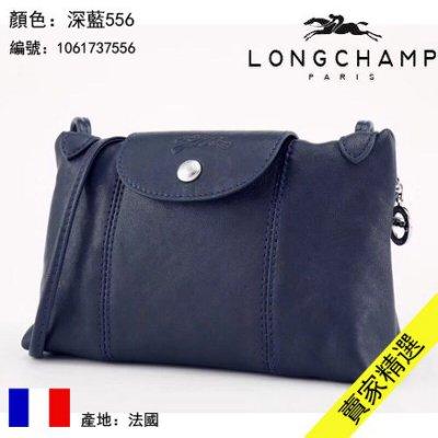『限時特惠』法國製Longchamp 正品 Le Pliage Cuir 小羊皮郵差包 迷你斜背包 1061737深藍