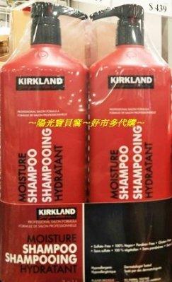 ☆陽光寶貝窩☆ COSTCO 好市多代購 KIRKLAND 保濕洗髮精 (1000mlx2瓶) *特價*