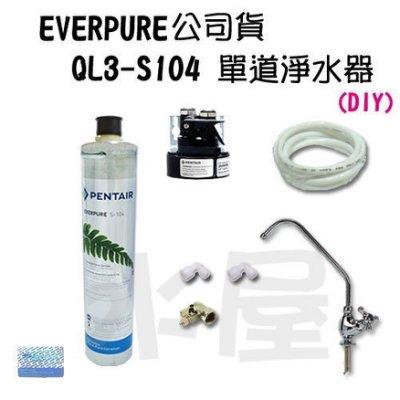 【水屋 ~ 附發票】Everpure (公司貨) QL3- S104 淨水系統 ~含配件