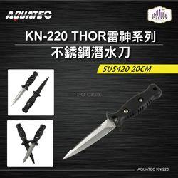 AQUATEC KN-220 THOR雷神系列 不銹鋼潛水刀 SUS420 22CM ( PG CITY )