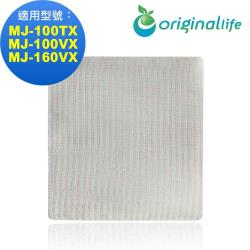 Original Life~空氣除濕機濾網 適用三菱:MJ-100TX、MJ-100VX、MJ-160VX~長效可水洗