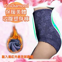 【KissDiamond】保暖美體收腹超高腰塑身褲H905-深藍(布料植入遠紅線放射纖維)
