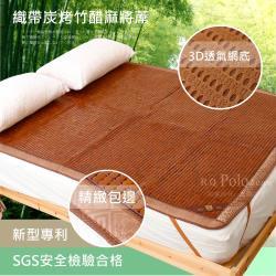 R.Q.POLO  炭烤竹醋麻將涼蓆 3D透氣網底 專利織帶棉繩 麻將蓆(雙人標準5尺)