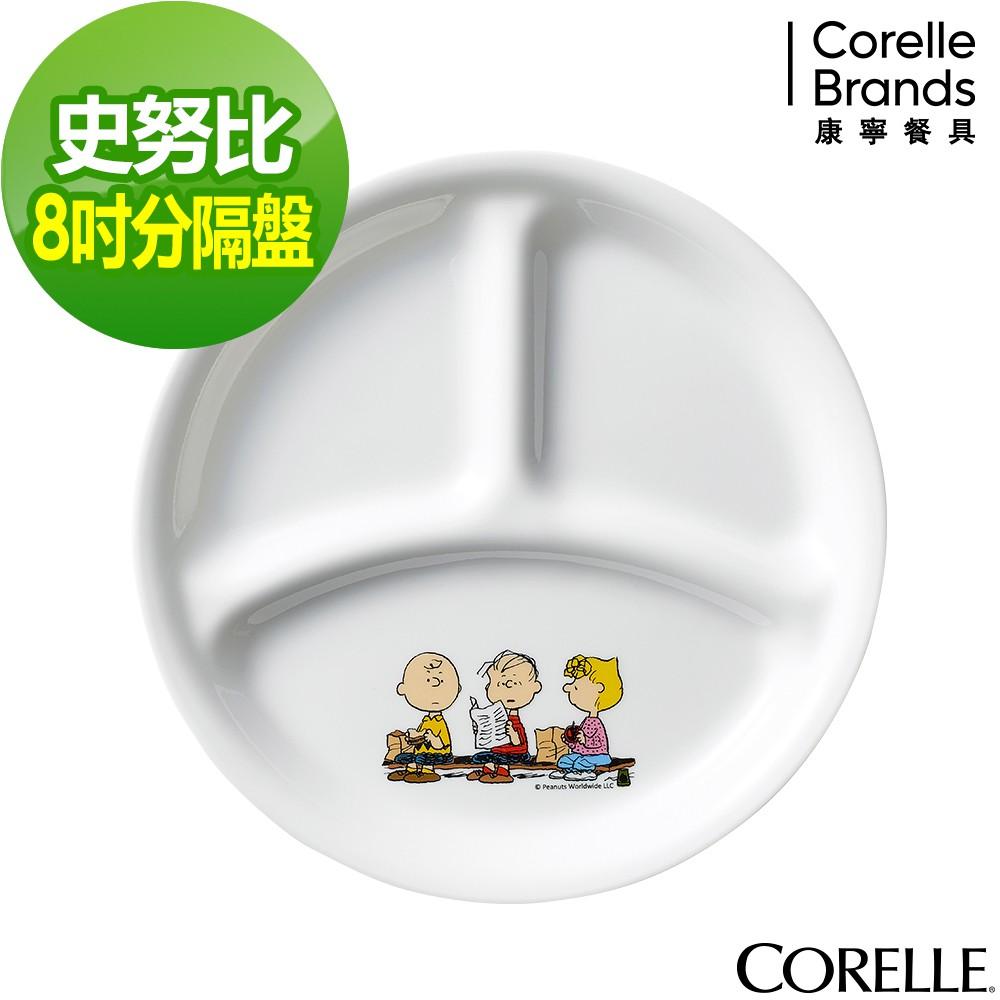 【美國康寧 CORELLE】SNOOPY 8吋分隔盤(385)