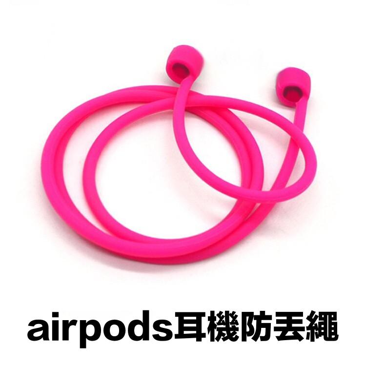 Airpods 防丟掛繩 蘋果藍牙耳機掛繩 吊繩 頸掛繩 運動掛繩 防丟繩 防掉落 耳機防丟繩 耳機掛繩