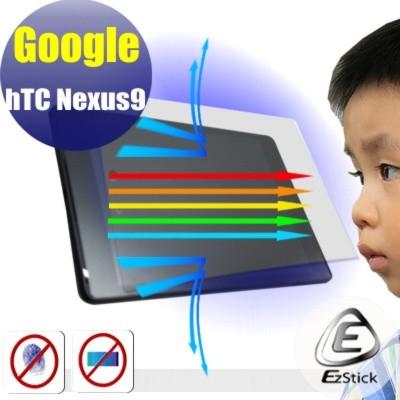 ® EZstick Google HTC Nexus 9 平板 防藍光鏡面螢幕貼 靜電吸附