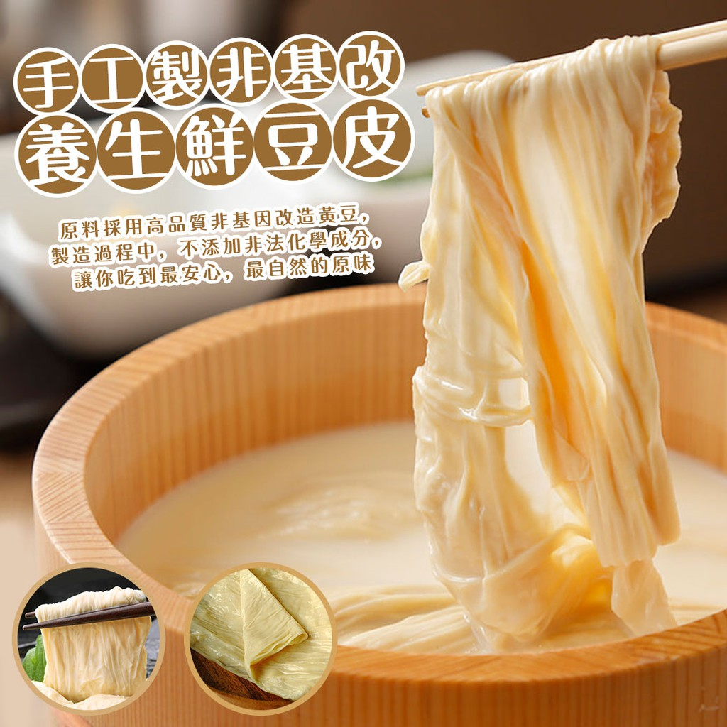 手工製非基改養生鮮豆皮 (300g±10%/包)《喬大海鮮屋》