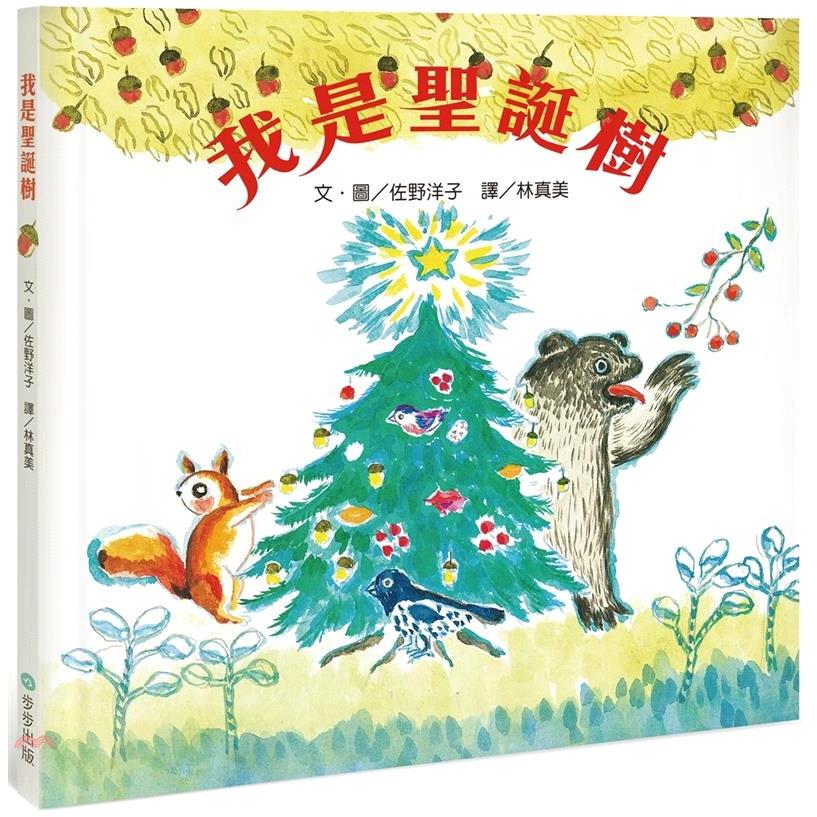 《步步》我是聖誕樹(精裝)[9折]