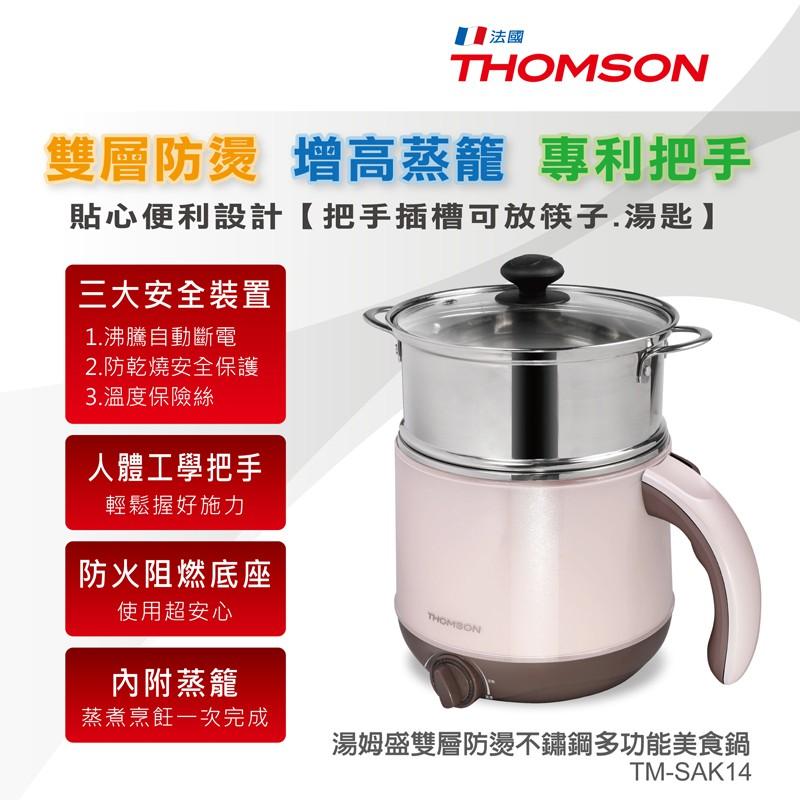 THOMSON雙層防燙不鏽鋼多功能美食鍋(TM-SAK14)