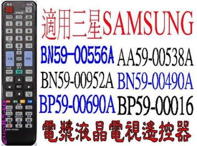全新SAMSUNG三星液晶電視遙控器BN59-00690A.BN59-00952A.BN59-00016  919