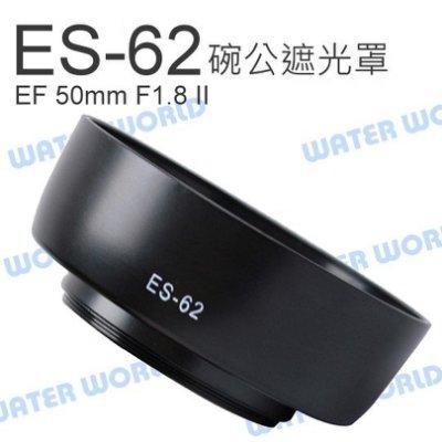 【中壢NOVA‧水世界】For Canon ES-62 副廠遮光罩 蓮花罩【特價商品】50mm F1.8